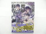 【ファミ通文庫】黒鋼の魔紋修復士 4 【中古】afb