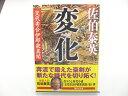 【講談社文庫】変化〜交代寄合伊那衆異聞 第1巻 佐伯泰英【中古】afb