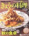 「NHKテキスト」きょうの料理 2016年10月号