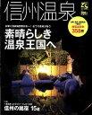 【新品】【ガイドのとら】信州温泉 すばらしき温泉王国へ【メール便OK】