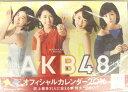 【新品】【2016カレンダー】AKB48グループ公式カレンダー