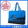 【TRADER JOE'S】Trader Joe's Large Insulated Bag(トレーダージョーズ エコバック 保冷バッグ トートバッグ)