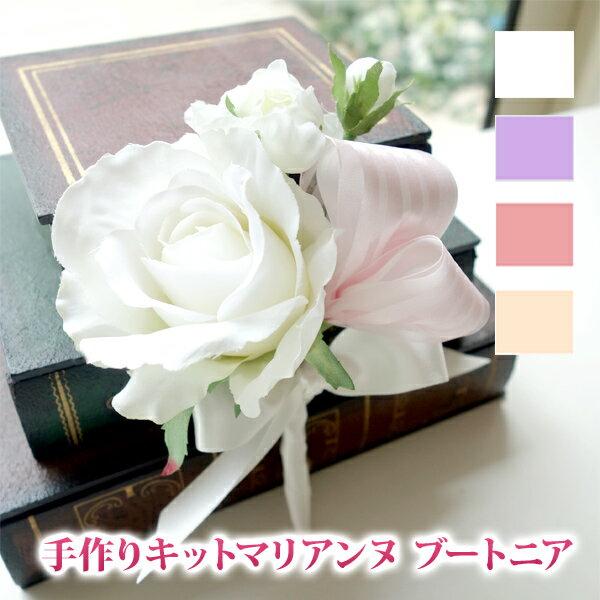 ウェディングブートニア マリアンヌ 選べる4色 【手作りキット】【メール便不可】