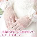 ウエディンググローブ 毛糸のコサージュがかわいい ショートグローブ アイボリー 結婚式