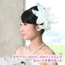 手作りキット カサブランカ2本プラスローズ1本 髪飾り ゆり 結婚式/ウエディング/成人式 花嫁アクセサリー ヘッドドレス