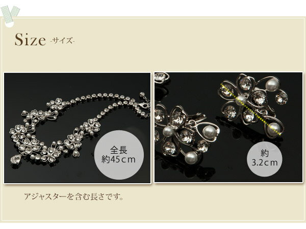 【日本製】スワロフスキークリスタル使用 桜のネックレスセット スワロフスキー エトワール ~Etoile~ ジュエリー職人の手作り品 【スワロフスキー】