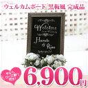 ウェルカムボード 完成品 黒板風 豪華なローズ付き 高品質【メール便不可】