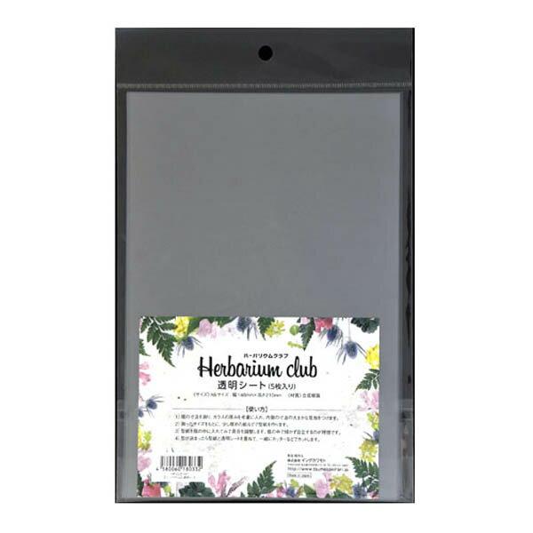 【楽天スーパーSALE】【新商品】Herbarium club(ハーバリウムクラブ) 透明シート(5枚入り)の写真