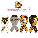 【メール便送料無料】 RibbonMagnet(リボンマグネット) 読売ジャイアンツ GIANTS