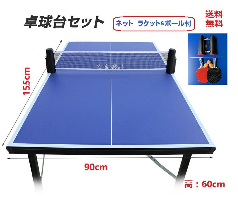 折りたたみ卓球台折り畳み卓球テーブル固定式ファミリー卓球台専用ネット付カイザー卓球台家庭用折り畳み式
