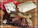 贈り物に★ラッピングのセット【箱+リボン+ラッピング】(ギフ...