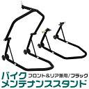 【送料無料】バイクスタンド フロント メンテナンススタンド フロント・リア兼用 340kg キャスター付 ブラック [バイク スタンド フロント リア レーシングスタンド バイクリフト メンテナンス 前輪 後輪 中型 大型 整備]