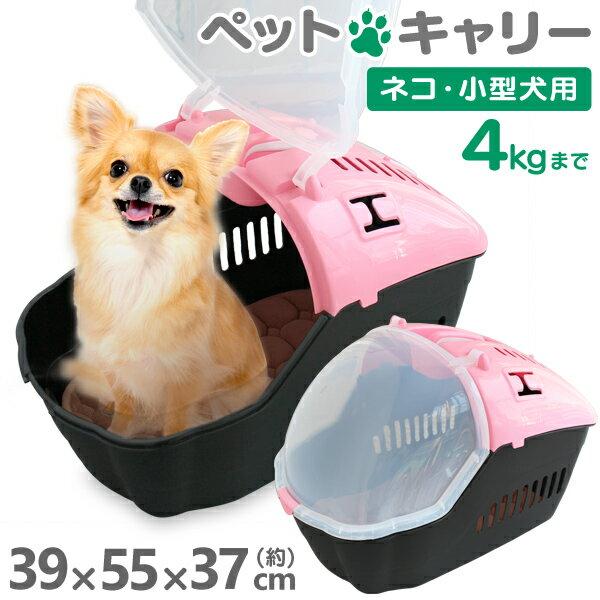 ペットキャリーバッグ猫用犬用小型犬キャリーケース耐荷重4kgペットキャリーキャリーケージペット移動旅