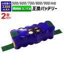 【送料無料】【2個セット】ルンバ バッテリー 500 600 700 800 900 シリーズ iRobot Roomba 互換 バッテリー 大容量 3300mAh 3.3Ah 消耗品 電池 送料無料