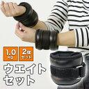 【送料無料】リストウエイト 1.0kg 2個セット 筋トレ ...