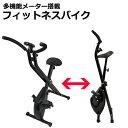 【最大2,000円引きCP配布】フィットネスバイク 折りたた...