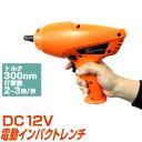 電動インパクトレンチ インパクトレンチ 12V 電動 タイヤ交換 工具 21mm 23mm ソケット 付き シガー電源 DC12V 自動車用