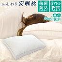 【送料無料】ホテル仕様 枕 洗える ふんわり枕 まくら 洗える枕 43×63cm 枕 ホテル まくら...