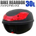 【20時〜ポイント10倍】バイク リアボックス 30L トッ...