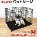 ★特別価格★【送料無料】ペットケージ 折りたたみ 小型犬用 ...