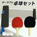 【送料無料】ポータブル 卓球セット ポータブル卓球セット 卓...