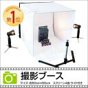 【送料無料】【ポイント最大16倍】商品撮影セット 8点セット 写真撮影用照明セット ハロゲンライトス