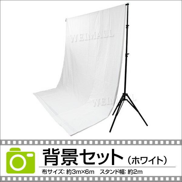 【送料無料】【ポイント最大16倍】撮影用 背景布 スタンド セット ホワイト 白 幅2m バックスクリーン 特大サイズ 撮影 背景スタンド 写真撮影用 全身撮影用 背景 ポール カメラ カメラ周辺機器 A01SCBWBS2