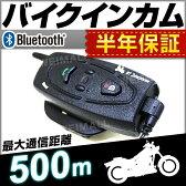 【送料無料】【クーポン配布中】インカム バイク イヤホンマイク 1台 インターコム Bluetooth ワイヤレス 無線機 通話 500m通話 無線 防水 BT Multi-Interphone ワイヤレスインカム ツーリング 人気
