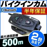 【送料無料】【クーポン配布中】インカム バイク イヤホンマイク 2台セット インターコム Bluetooth ワイヤレス 無線機 通話 500m通話 無線 防水 BT Multi-Interphone ワイヤレスインカム ツーリング 人気