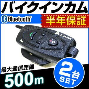 【2台セット】バイクインカムインターコムBTMulti-InterphoneBluetooth機能ワイヤレス同時通話500m通話可能送料無料[通信機器無線イヤホンマイクブルートゥースワイヤレスインカムツーリング2機人気]A05A4
