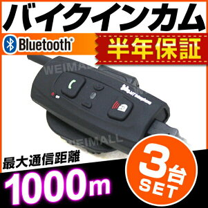 【3台セット】バイクインカムインターコムBTMulti-InterphoneBluetooth機能ワイヤレス同時通話1000m通話可能送料無料[通信機器無線イヤホンマイクブルートゥースワイヤレスインカムツーリング3機人気]A05B4