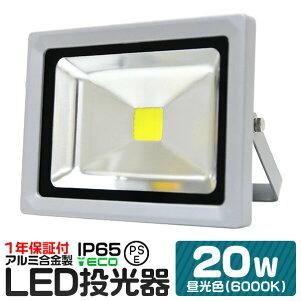 LED投光器20W200W相当6000K昼光色広角120度防水加工3mコード付き送料無料[LED投光器看板灯集魚灯作業灯駐車場灯ナイター照明LEDライト多用途人気]A42B4