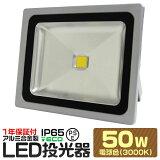 �ڥݥ���Ⱥ���35�ܡۢ��ŷ���1�̢�LED ����� 50W 500W���� LED����� �ŵ忧 3000K ����120�� �ɿ�ù� 3m�������դ� ����̵�� ��led�饤�� ������ ������ ����� ��־��� �ʥ����� ���� ���� ���� ���� �͵��� 10P27May16