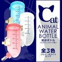 送料無料 【レビュー投稿でクーポンGET】猫用 給水ボトル 水飲み器 猫 水飲み ボトル 給水器 [猫 ネコ ねこ 水ボトル ペット用 猫用品 ウォーターボトル キャットケージ 猫ケージ ケージ オプション] A55BP189