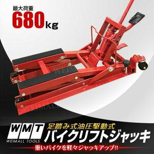 バイクジャッキバイクジャッキバイクリフトバイクスタンド油圧式足踏み式耐荷重650kg送料無料[バイク用メンテナンススタンドモーターサイクルジャッキリフトジャッキメンテナンス]A664