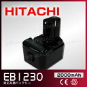【送料無料】【クーポン配布中】日立 バッテリー EB1230 EB1233 互換バッテリー HITACHI 12V 2000mAh ニッカド電池 電動工具 互換品 [日立バッテリー パワーツール 電池 電池パック 人気] BATH04