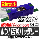 送料無料 【着後レビューでクーポン】【2個セット】ルンバ バッテリー 500 600 700 800 900 シリーズ iRobot Roomba 互換 バッテリー 大容量 3300mAh 3.3Ah 消耗品 電池 送料無料