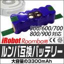 送料無料 【期間限定クーポン配布中】ルンバ バッテリー 500 600 700 800 900 シリーズ iRobot Roomba 互換 バッテリー 大容量 3300mAh 3.3Ah 消耗品 電池 送料無料