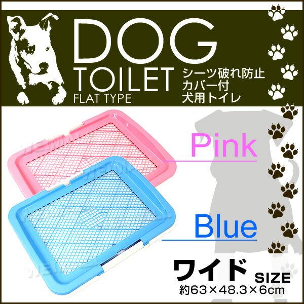 送料無料全品P10倍◎500円CPも♪犬トイレトレー犬用トイレトイレトレーワイドサイズいたずら防止小