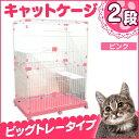≪送料無料≫猫 ケージ 2段 キャットケージ 2段 ペットケージ 用途に合わせて使える2WAYタイプ!高さのある2段タイプのケージ