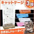 【ポイント最大35倍】猫 ケージ 3段 猫ケージ 猫ゲージ キャットケージ キャットゲージ ゲージ 猫 ペットケージ 猫用 ハウス キャット ねこ ネコ ペット ケージ 多段 おしゃれ 組立 簡単 送料無料 10P27May16