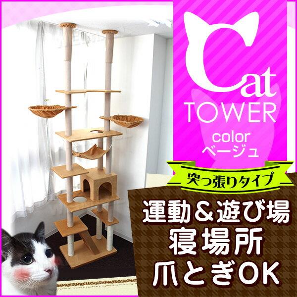 【クーポンで400円OFF】【送料無料】キャットタワー 突っ張り 2本式 全高240〜260cm[ねこタワー ツイン 安定の突っ張り2本・ハンモック付]