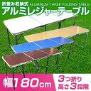 レビュー クーポン アウトドア テーブル 折りたたみ レジャー ピクニック キャンプ バーベキュー