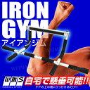 【送料無料】【ポイント最大16倍】アイアンジム 懸垂 マシーン 室内 懸垂器具 自宅 筋トレ 筋肉 トレーニング 腹筋 背筋 腕立て伏せ けんすい [ダイエット グッズ 懸垂 器具 簡易トレーニング IRON GYM] DITA