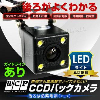 CCD 相機後裝車相機車汽車相機廣角型高強度帶領光廣角 170 度角度度可調回與小相機攝像機迷你防水與準則