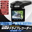 【送料無料】【クーポン配布中】ドライブレコーダー 常時録画 赤外線LED 車載カメラ HD 高画質 ドラレコ 夜間撮影 2.5TFTモニター SDカードに記録 [車載モニター ドライブカメラ 車載レコーダー 車録画 運転 記録 おすすめ] DRF