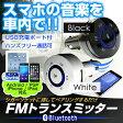【送料無料】【ポイント最大16倍】FMトランスミッター Bluetooth 接続 スマホ 対応 シガーソケット 充電 [ハンズフリー 通話 対応 iPhone xperia ブルートゥース]