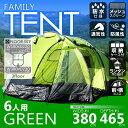 ≪送料無料≫テント キャンプ キャンピングテント ドーム型テント 6人用 ★大型テント!就寝スペースを2部屋ができる!キャンプ、アウトドアに欠かせないテント!!