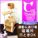 ≪送料無料≫キャットタワー 据え置き ねこタワー ★据え置きタイプでどこでも設置可能!寝室への二台目やタワーデビューのネコちゃんにオススメ!