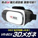 送料無料 【クーポンで最大2000円OFF】【2016秋新商品】VR ゴーグル スマホ VR BOX ヘッドセット 3Dメガネ 3D眼鏡 3D グラス VRボックス ゲーム 3DVR ゴーグル スマホゴーグル 3Dグラスメガネ VR box 3Dメガネ ギャラクシー iPhone7 iPhone7Plus iPhone6 iPhone6Plus